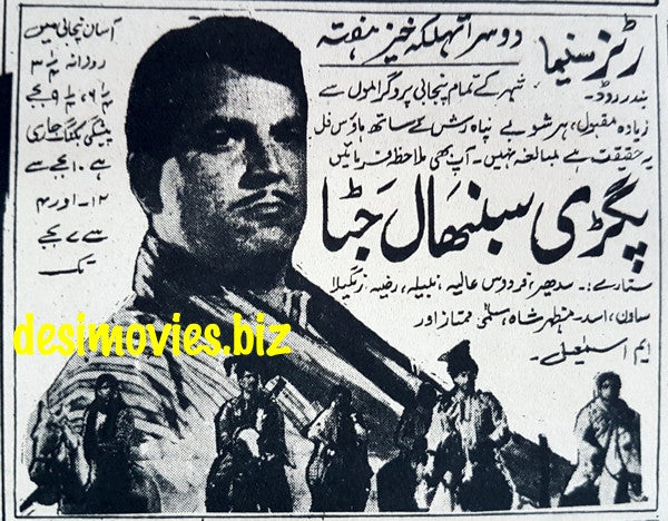 Pagri Sambhal Jattaa (1968) Press Ad