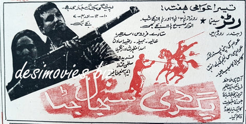 Pagri Sanbhal Jatta (1968) Press Ad - Karachi 1968