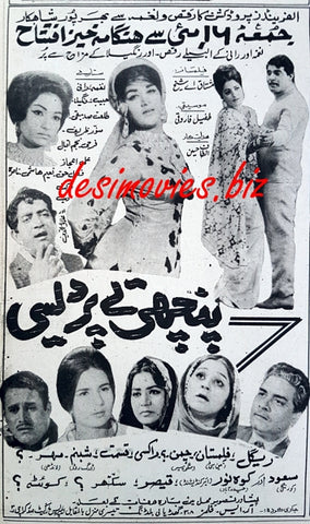 Panchhi Tay Pardesi (1969) Press Ad