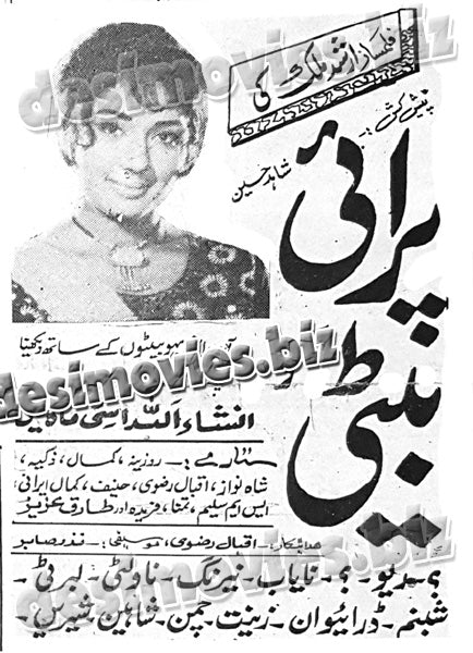 Parai Beti (1970)  Press Ad - coming soon