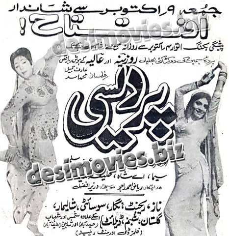 Pardesi-Punjabi (1970) Press Ad - Sindh Circut -1970-2