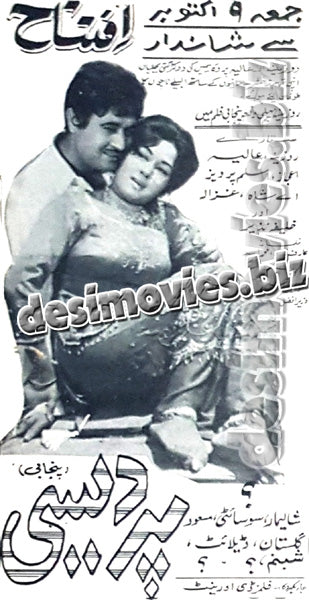 Pardesi-Punjabi (1970) Press Ad