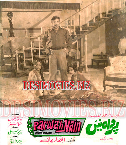 Parwah Nain (1981) Lollywood Lobby Card Still