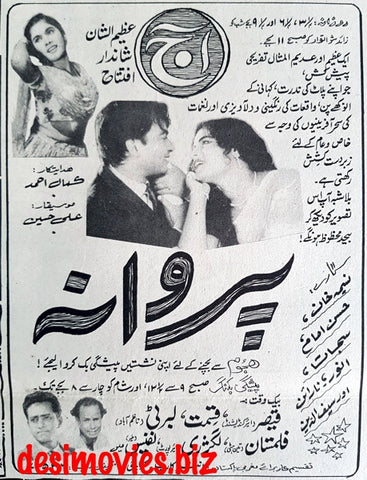 Parwana (1966) Press Ad  - Coming Soon - Karachi 1967