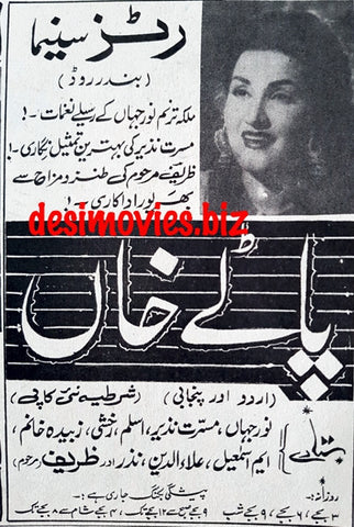 Patay Khan (1955) Press Ad - Re-Release - Karachi 1967