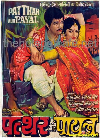 Patthar Aur Payal (1974)