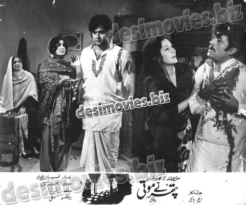 Patthar Te Moti (1970s) Lobby Card Still 2