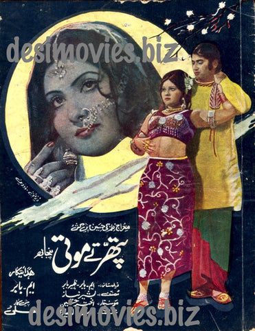 Patthar te Moti  (1976) Lollywood Original Booklet