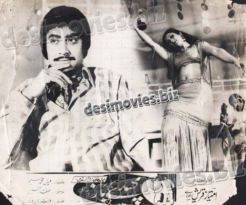 Man Mauji+Phadey baz (1980) Lollywood Lobby Card Still