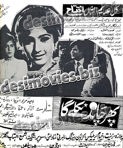 Phir Chand Niklay ga (1970) Press Ad - Sindh Circut -1970-3