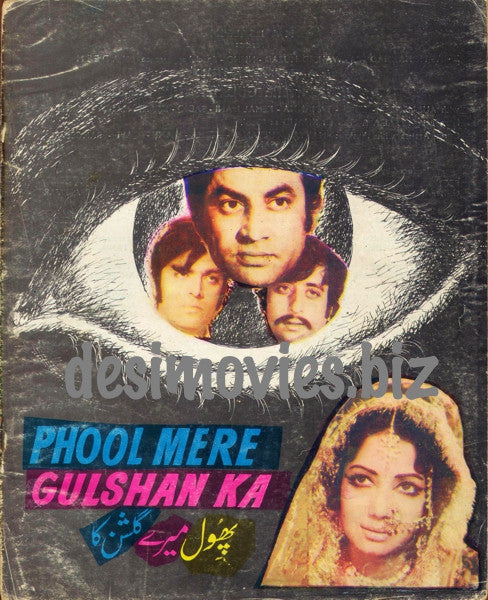 Phool Mere Gulshan Ka (1974) Lollywood Original Booklet