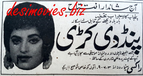 Pind Di Kuri (1968) Press Ad - Karachi 1968