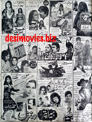 Full Page Cinema Adverts (1981) Press Advert 7 - Pindi/Islamabad - 1981