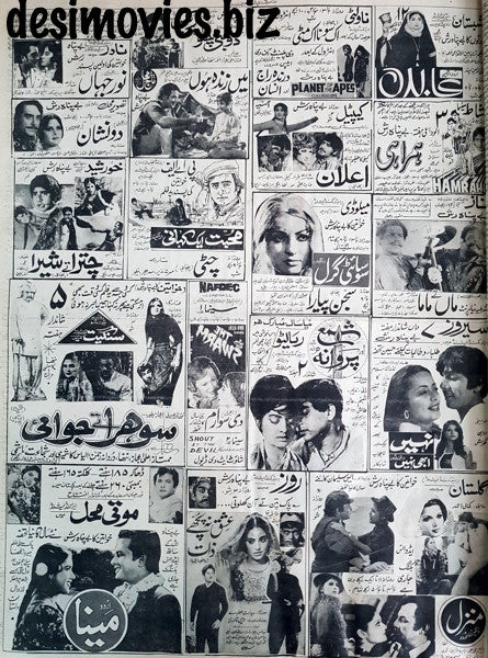 Full Page Cinema Adverts (1981) Press Advert 2- Pindi/Islamabad - 1981