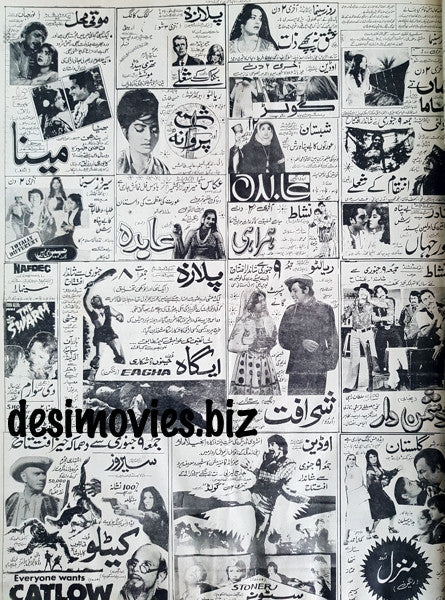Full Page Cinema Adverts (1981) Press Advert 3 - Pindi/Islamabad - 1981