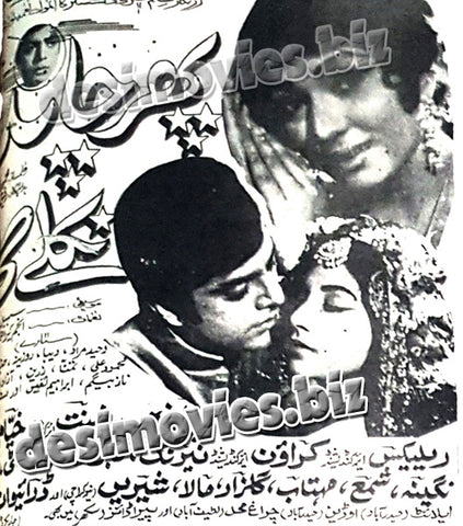 hir Chand Niklay ga (1970) Press Ad - Sindh Circut -1970-3