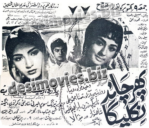 Phir Chand Niklay ga (1970) Press Ad - Sindh Circut -1970-2