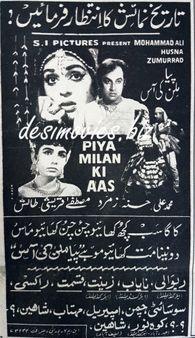 Piya Milan Ki Aas (1969) Press Ad