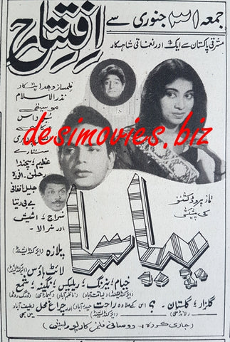 Piyasa (1969) Press Advert, Karachi