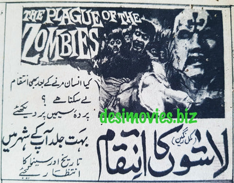 Plague of the Zombies, The (1966) AKA Laashon Ka Inteqam