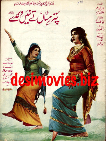 Puttar Hattan Tay Nein Wikday (1972) Lollywood Original Booklet