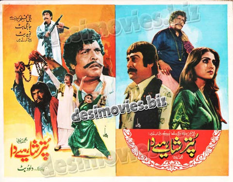 Puttar Shahiye Da (1986) Original Booklet