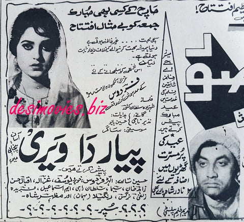 Pyar Da Vairi (1967) Press Ad
