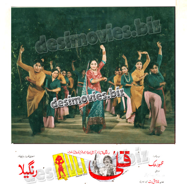 Quli (1986) Lollywood Lobby Card Still 17