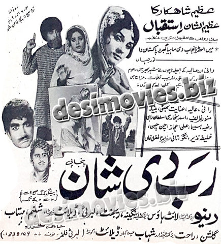 Rabb Di Shaan (1970) Press Ad - Sindh Circut -1970