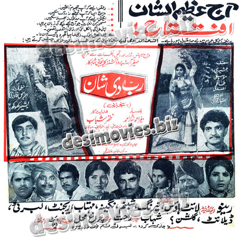 Rabb Di Shaan (1970) Press Ad - Sindh Circut -1970-1