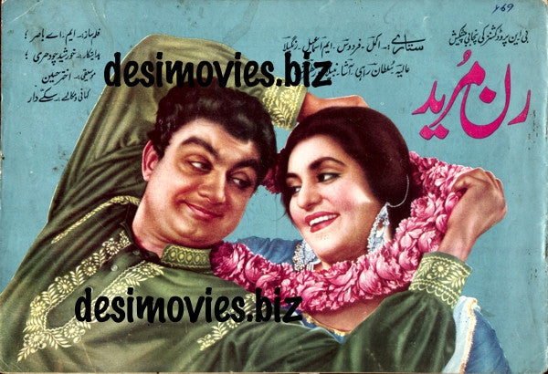 Ran Moreed (1969) Lollywood Original Booklet