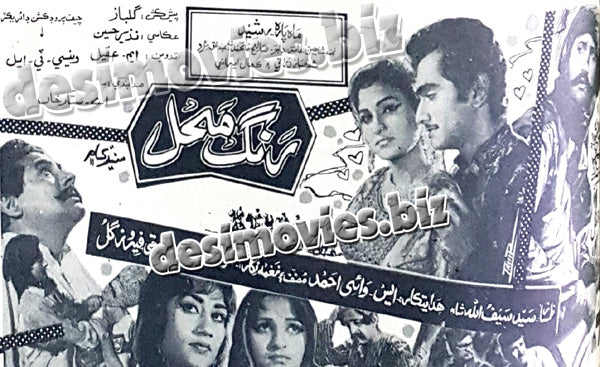 Rang Mahal (Sindhi) (1970) Press Ad