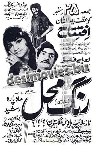 Rang Mahal (Sindhi) (1970) Press Ad - Sindh Circut -1970
