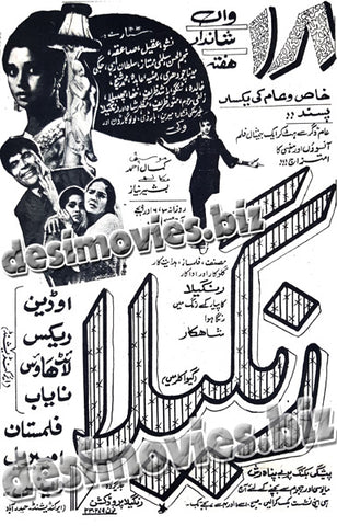 Rangeela (1970) Press Ad - Sindh Circut -1970-4