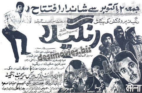 Rangeela (1970) Press Ad - Sindh Circut -1970-1