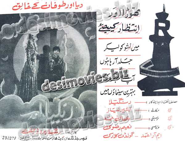 Rangeela-Urdu (1970) Press Ad