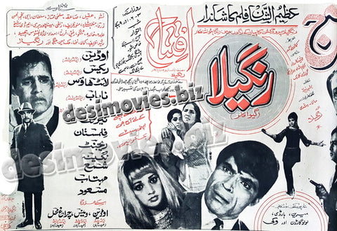 Rangeela (1970) Press Ad - Sindh Circut -1970-2