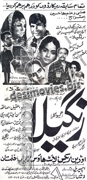 Rangeela (1970) Press Ad