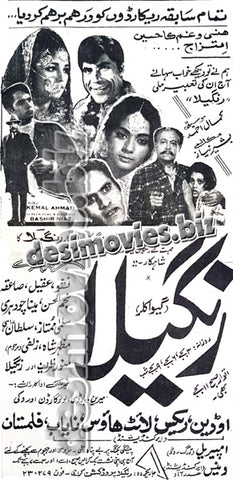 Rangeela (1970) Press Ad - Sindh Circut -1970-3
