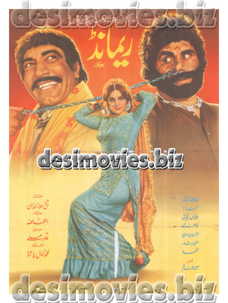 Remand (1979) Lollywood Original Poster