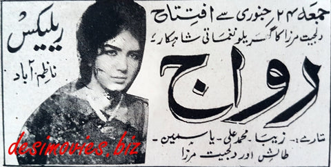 Riwaj (1965) Press Ad