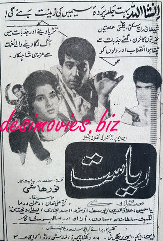 Riasat (1967) Press Ad