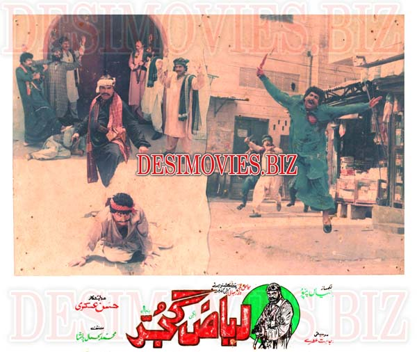 Riaz Gujjar (1991) Lollywood Lobby Card Still 2