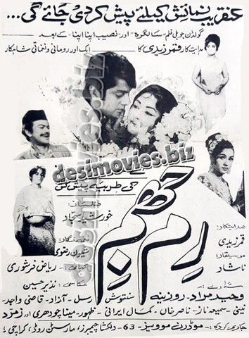 Rim Jhim (1971) 1970 -Press Ad - Sindh Circut -coming soon