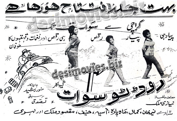 Road to Swat (1970) Press Ad