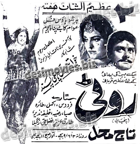 Roti (1968) old film running in 1970- Press Ad -Old is Gold