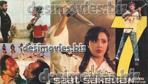 7 Sahelian (1987) Lollywood Original Booklet
