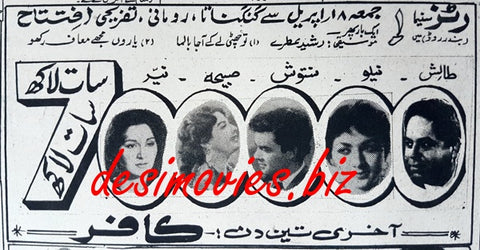 Saat Lakh (1967) Press Ad