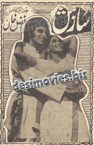 Saazish (1976) Lollywood Original Booklet