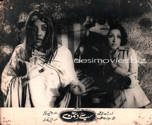 Sab Dushman (1978) Lollywood Lobby Card Still
